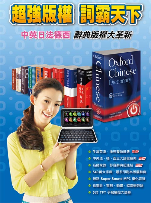 Instant MD8100 Electronic Dictionary_Dictionary_Electronics_The Best